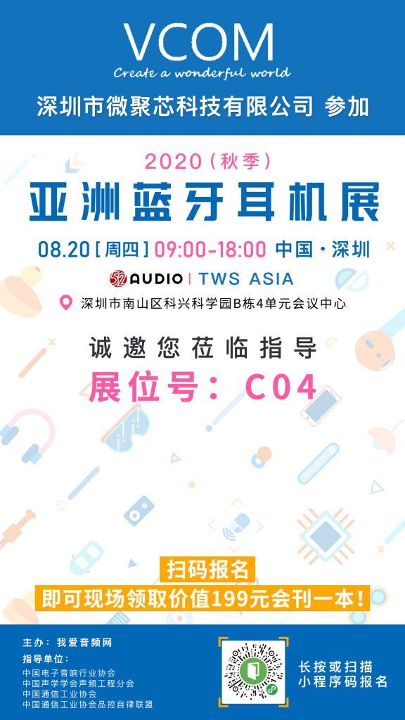 VCOM微聚芯科技参加2020亚洲蓝牙耳机展,展位号C04!-我爱音频网