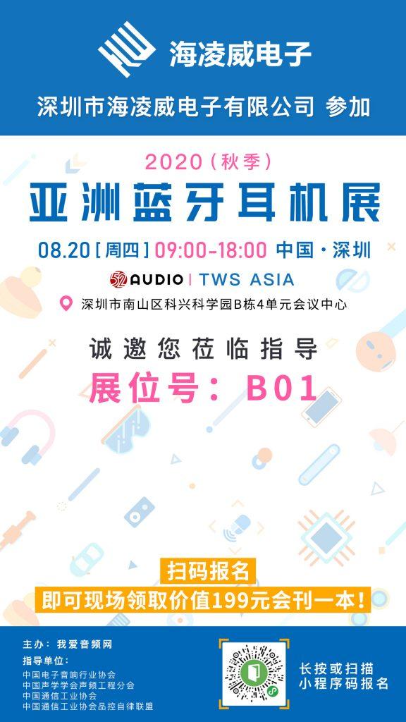 海凌威电子参加2020(秋季)亚洲蓝牙耳机展,展位号B01!-我爱音频网
