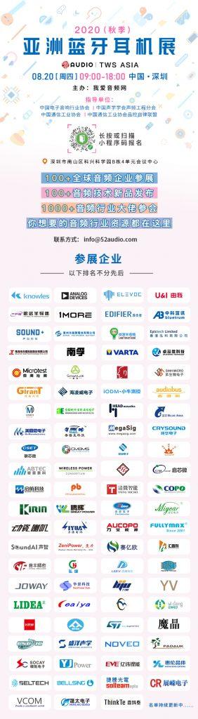 华羿科技参加2020(秋季)亚洲蓝牙耳机展,展位号A20!-我爱音频网