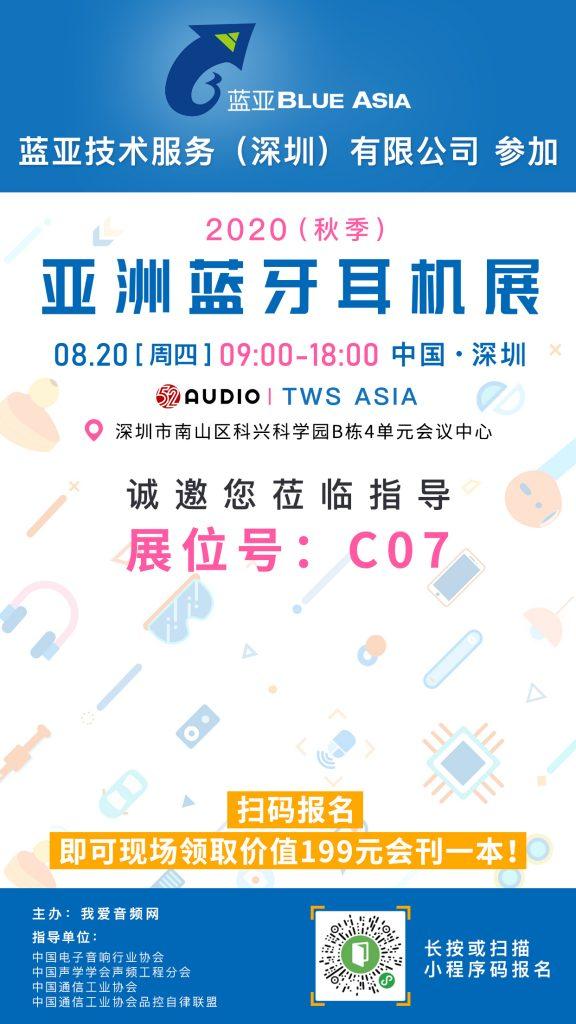 蓝亚技术参加2020(秋季)亚洲蓝牙耳机展,展位号C07!-我爱音频网