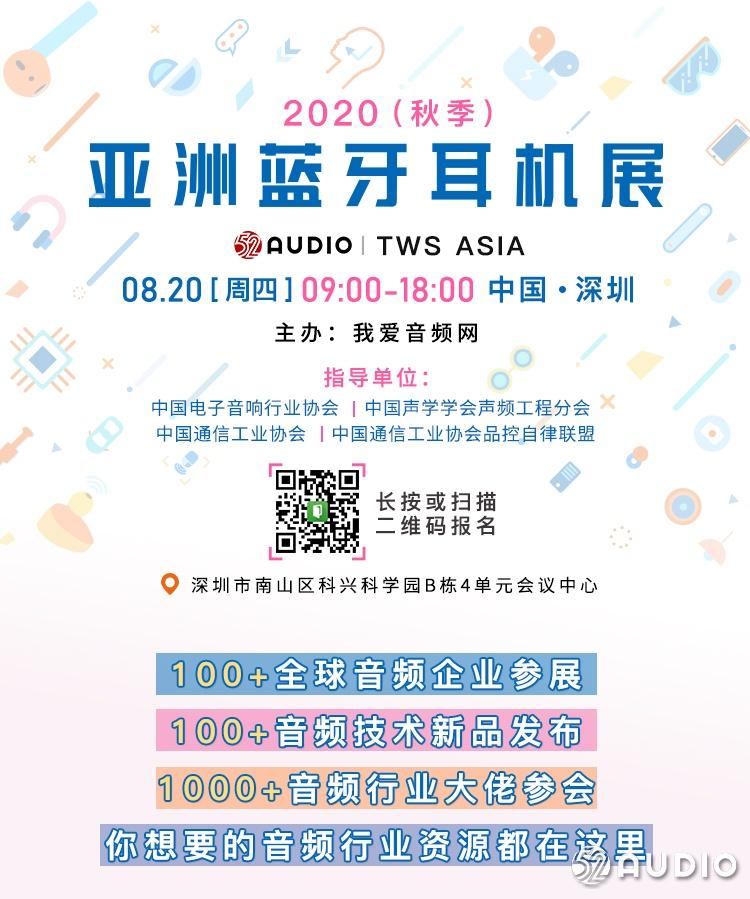 电的电子参加2020(秋季)亚洲蓝牙耳机大会,展位号A05!-我爱音频网