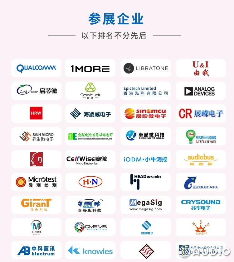 乔威电源参加2020(秋季)亚洲蓝牙耳机大会,展位号A09!-我爱音频网