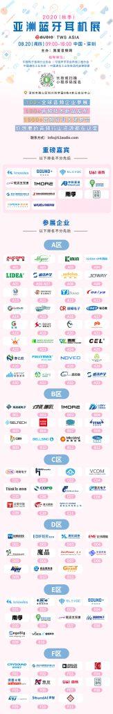倍声声学参加2020(秋季)亚洲蓝牙耳机展,展位号B10!-我爱音频网