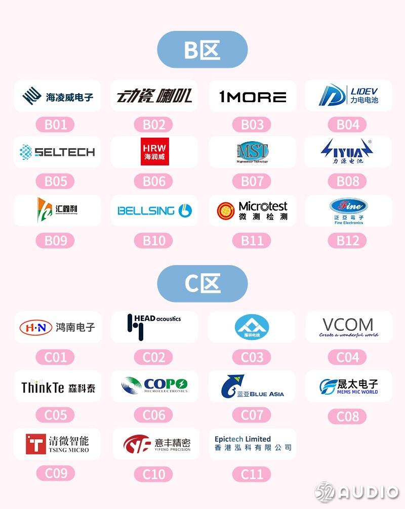 亿诺赛欧参加2020(秋季)亚洲蓝牙耳机展,展位号B02!-我爱音频网