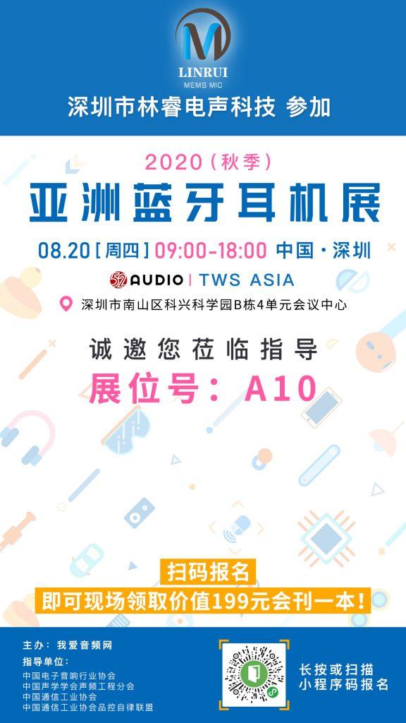 林睿电声参加2020(秋季)亚洲蓝牙耳机展,展位号A10!-我爱音频网