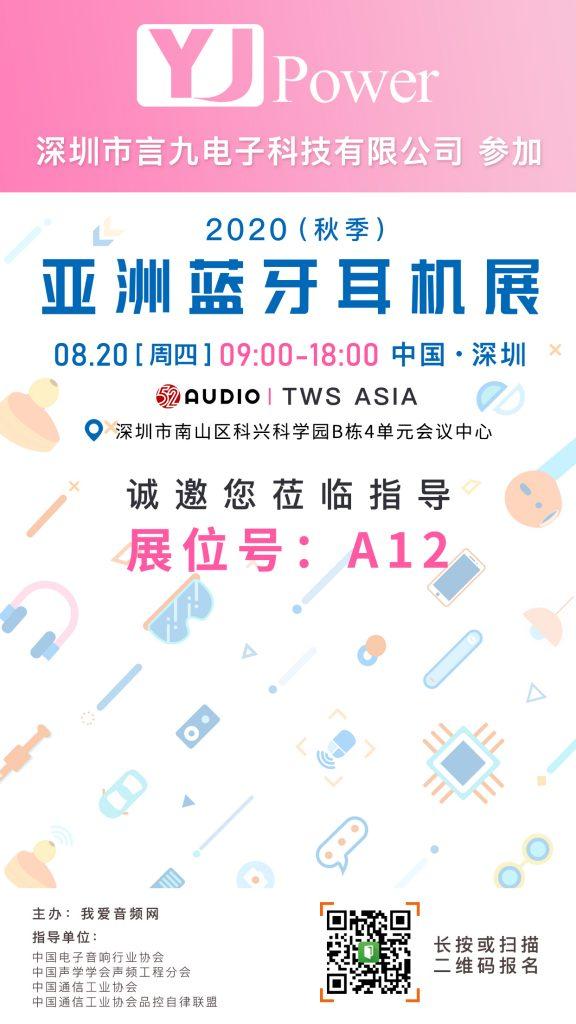 言九电子科技参加2020(秋季)亚洲蓝牙耳机大会,展位号A09!-我爱音频网