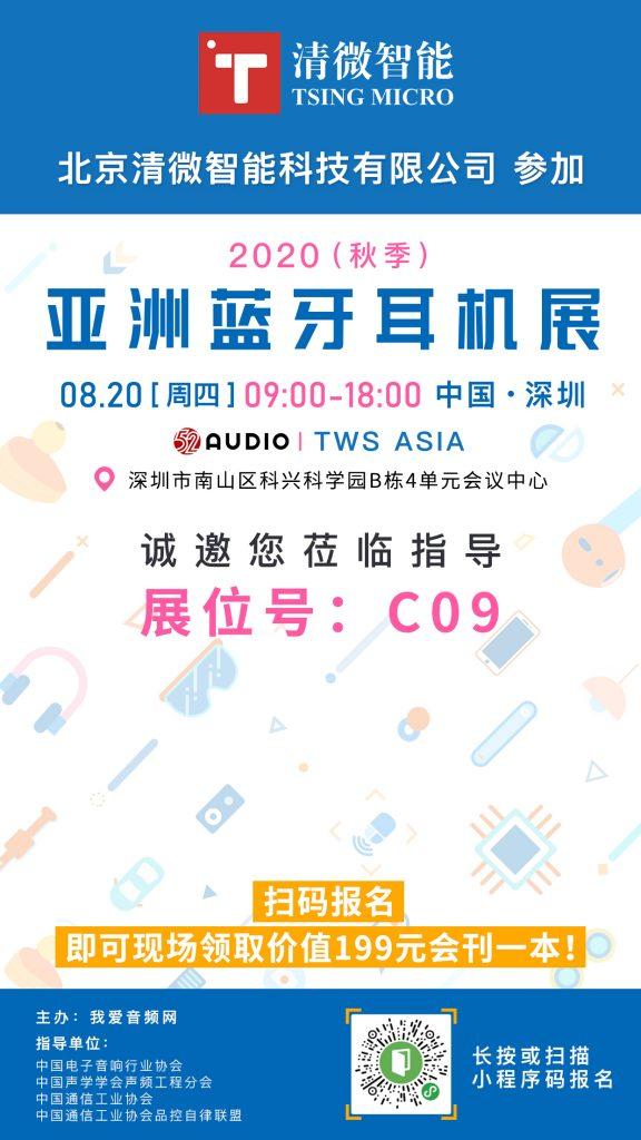 清微智能参加2020(秋季)亚洲蓝牙耳机展,展位号C09!-我爱音频网
