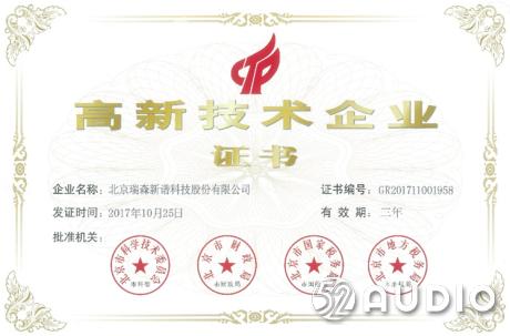 北京瑞森参加2020(秋季)亚洲蓝牙耳机展,展位号F10!-我爱音频网