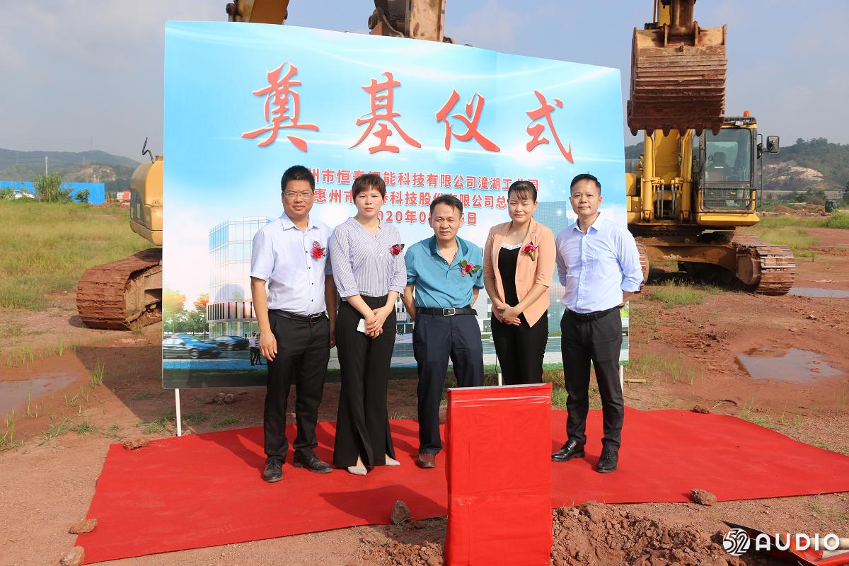 惠州市恒泰科技股份有限公司潼湖工业园奠基仪式圆满举行-我爱音频网