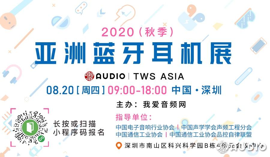 大咖来了:楼氏电子亚洲区应用经理刘敏,将在亚洲蓝牙耳机大会发表演讲!-我爱音频网