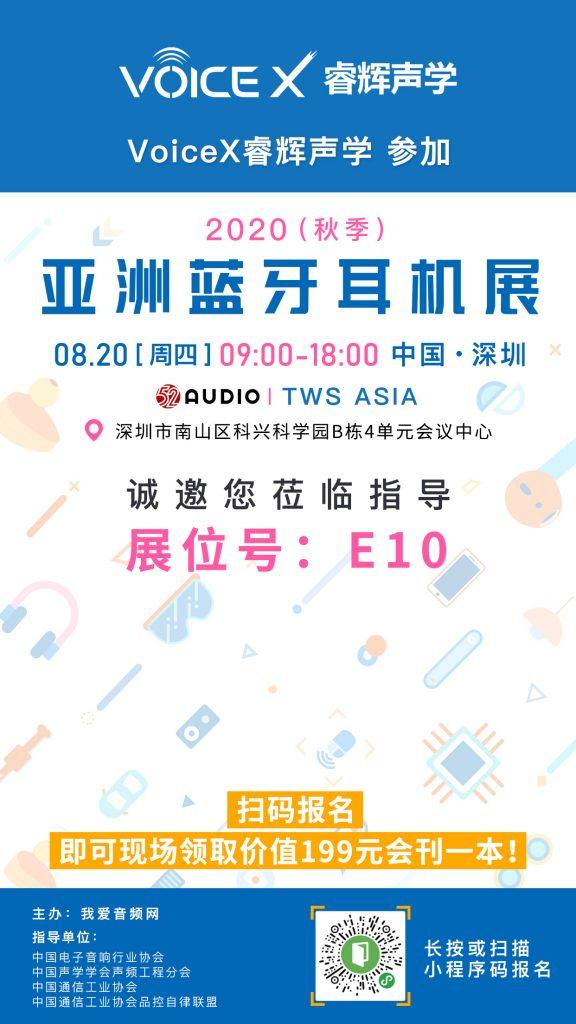VoiceX睿辉声学参加2020(秋季)亚洲蓝牙耳机展,展位号E10!-我爱音频网