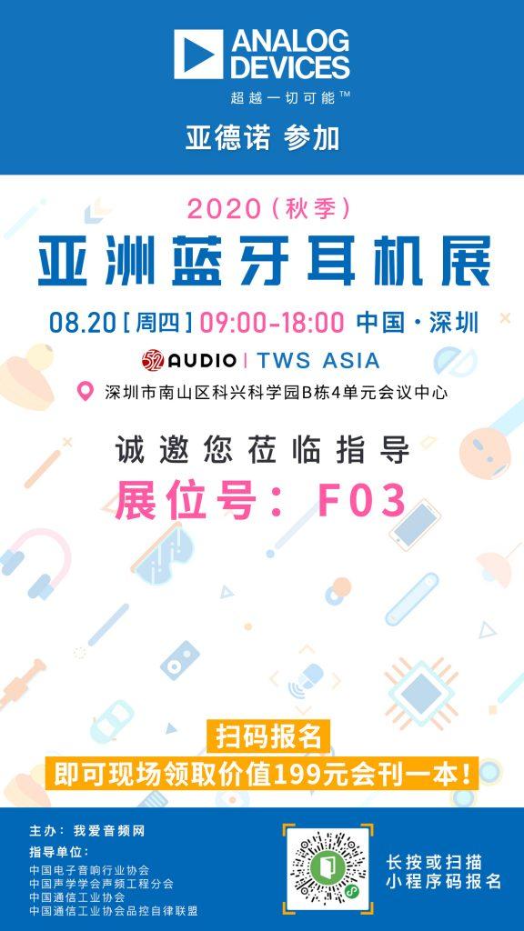 ADI参加2020(秋季)亚洲蓝牙耳机展,展位号F03!-我爱音频网