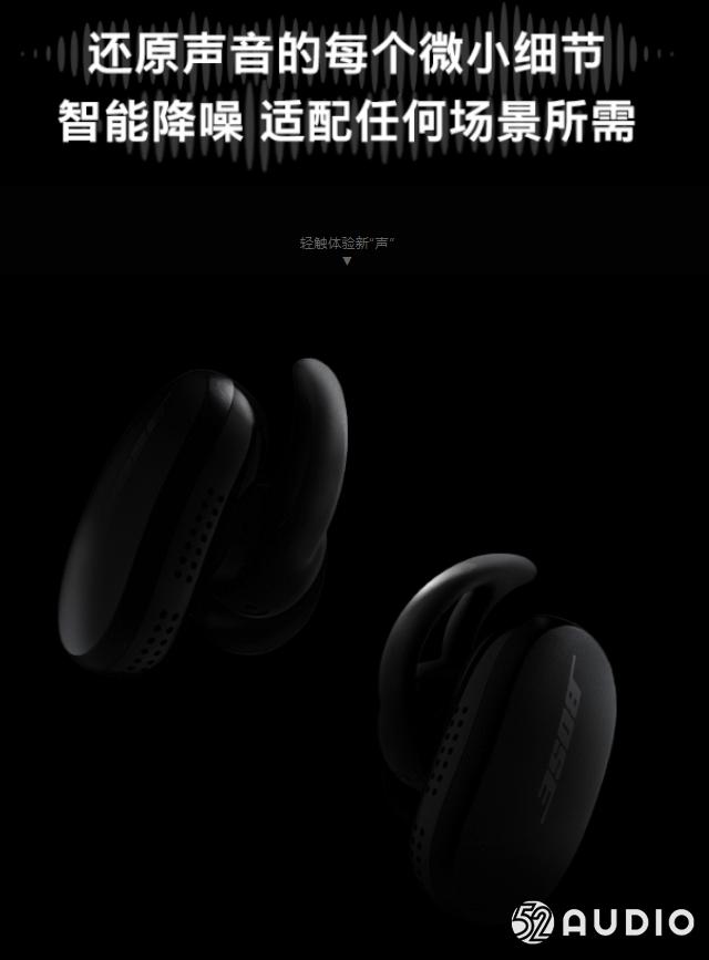 Bose招募新品体验官,新款无线消噪耳机将发布-我爱音频网
