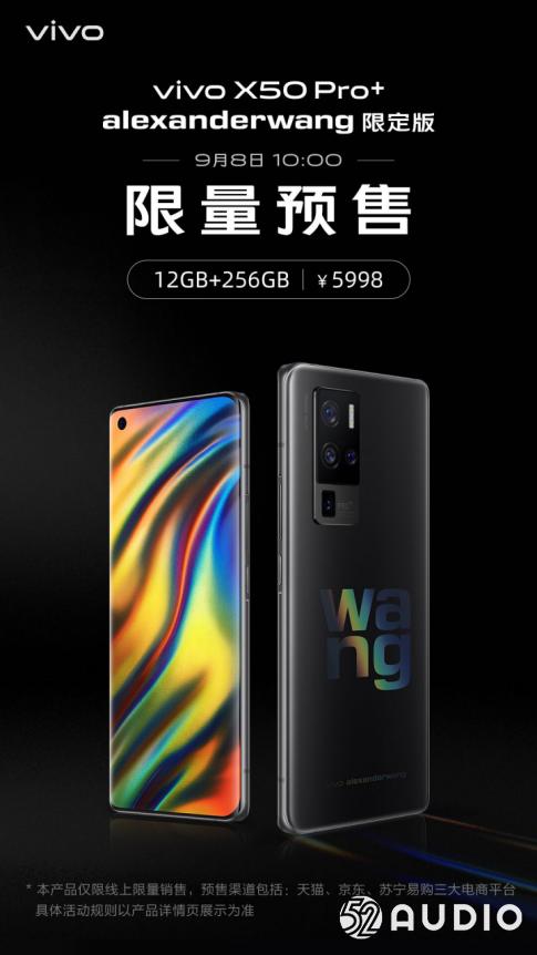 vivo X50 Pro+ alexanderwang限定版全球仅1000台,具备专属编码-我爱音频网