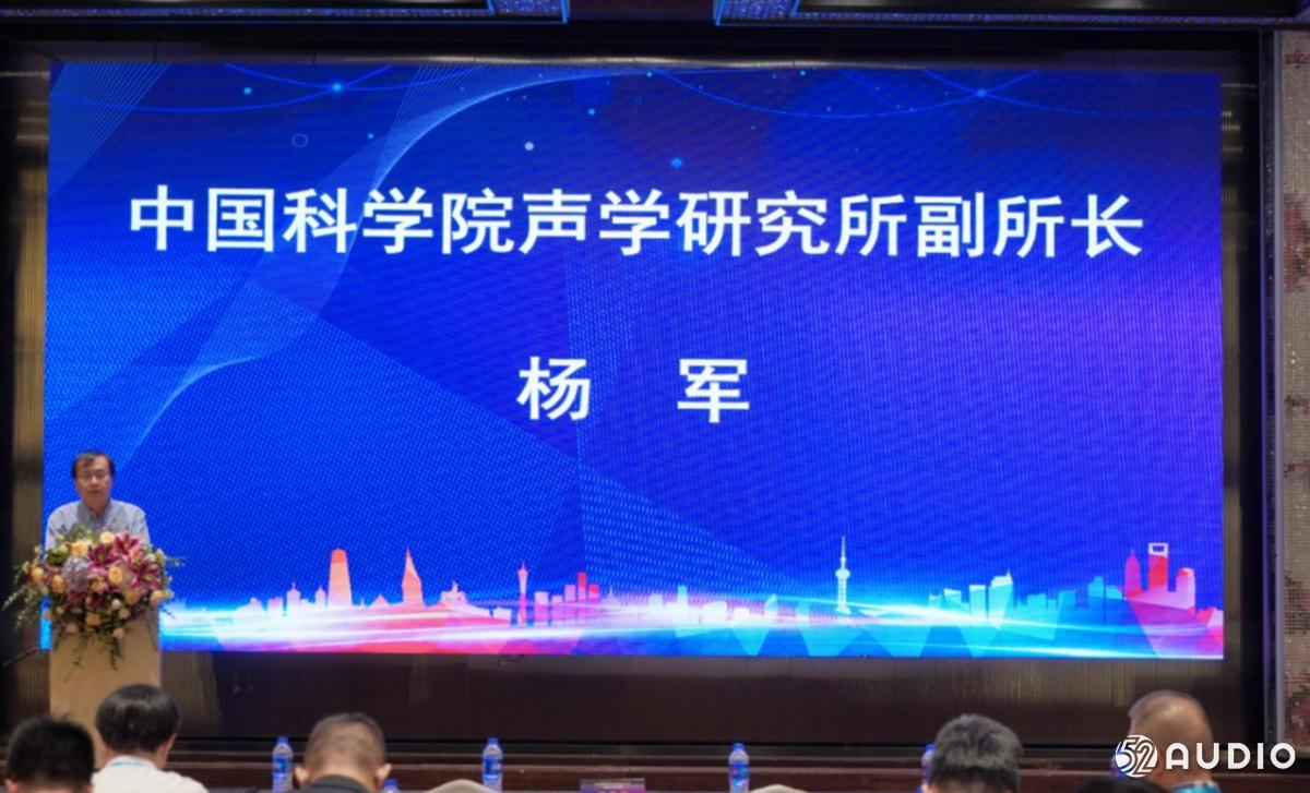 2020首届声学创新创业大赛完美收官,中国声学创业联盟同时成立-我爱音频网
