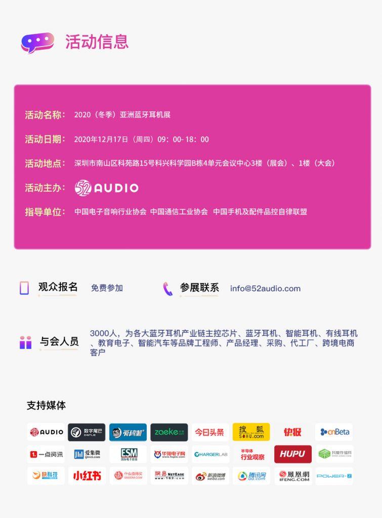 12月17日|2020(冬季)亚洲蓝牙耳机展,快上车!-我爱音频网