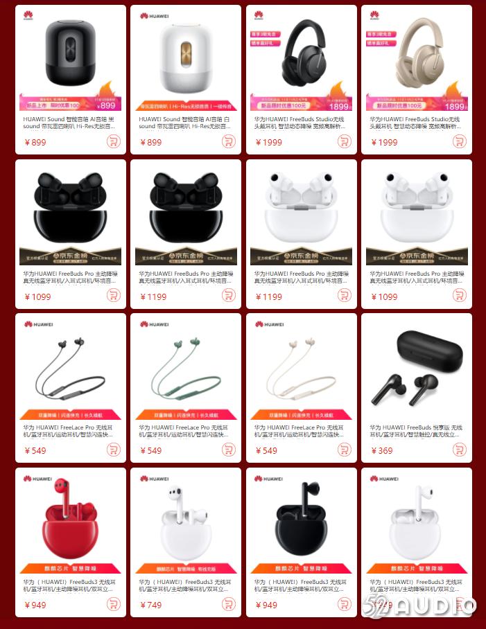 用钱投票,双11最受消费者喜爱的音频品牌出炉,苹果第一华为第三-我爱音频网