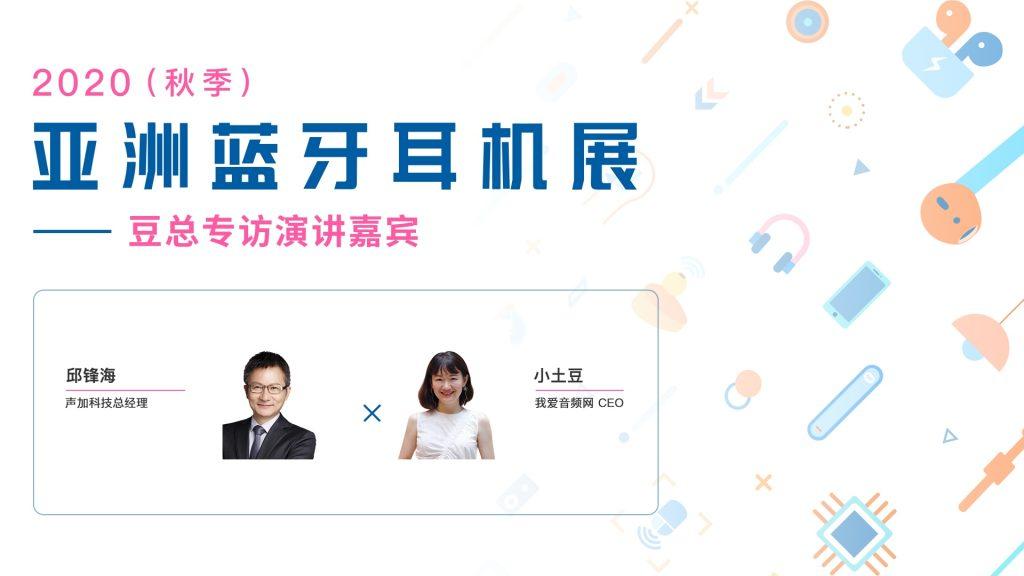 豆总专访:北京声加科技有限公司 总经理 邱锋海-我爱音频网