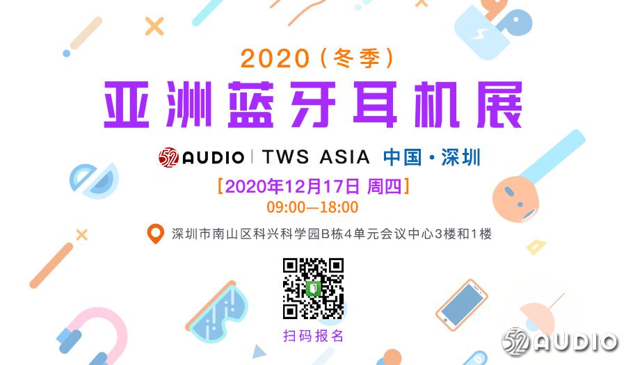 微聚芯科技在2020(冬季)亚洲蓝牙耳展,展位号:C04-我爱音频网