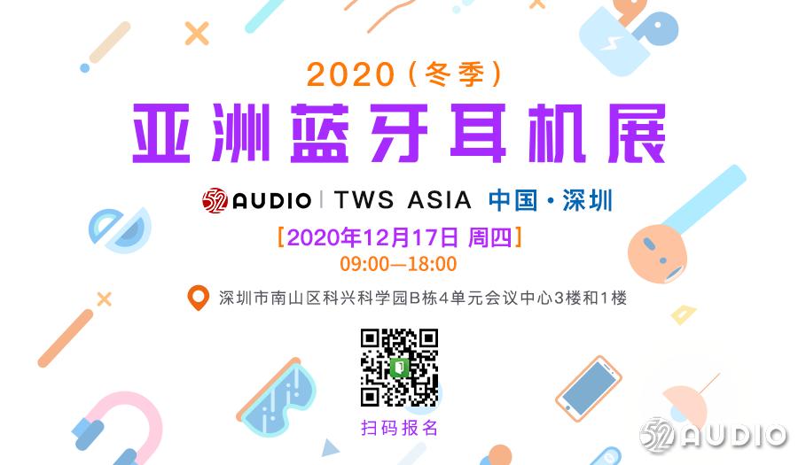 香港泓科在2020(冬季)亚洲蓝牙耳机展,展位号:C11!-我爱音频网