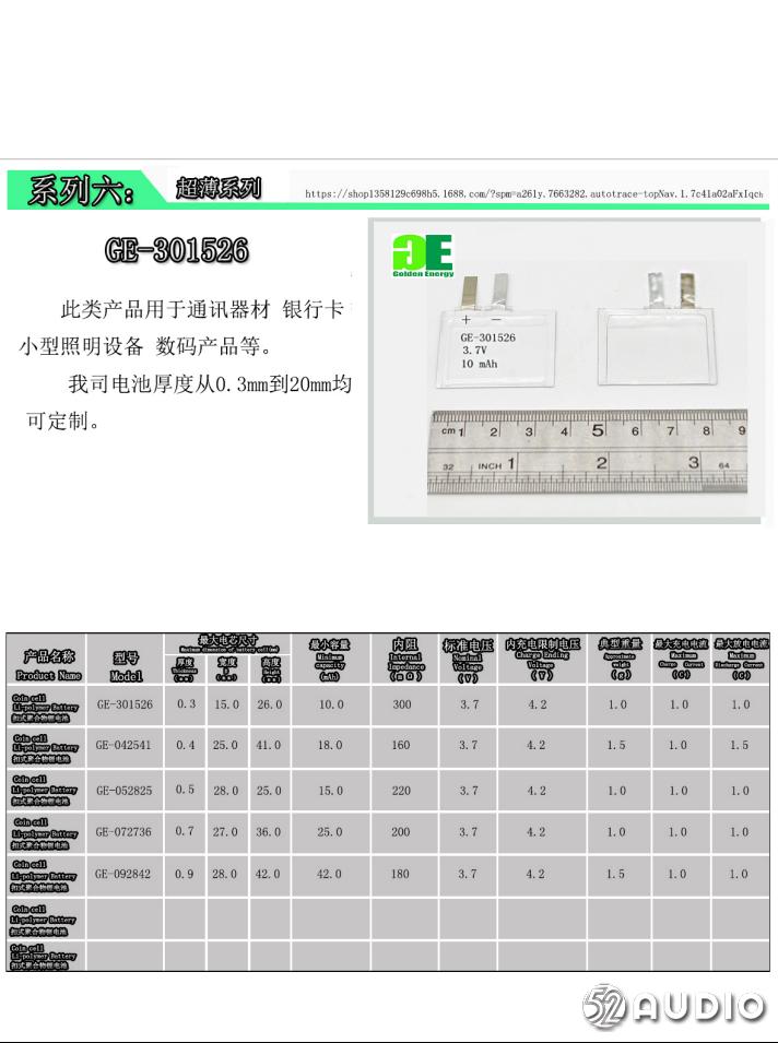 金能电池在2020(冬季)亚洲蓝牙耳机展,展位号:A23!-我爱音频网