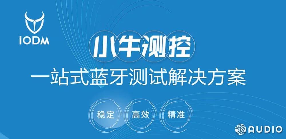 小牛测控在2020(冬季)亚洲蓝牙耳机展,展位号:A04!-我爱音频网