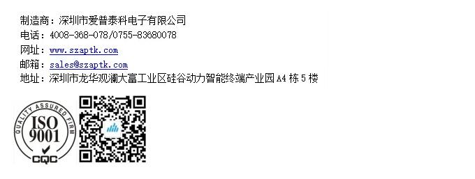 爱普泰科在2020(冬季)亚洲蓝牙耳机展,展位号:A30!-我爱音频网