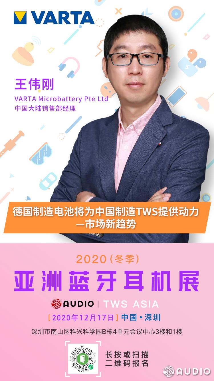演讲嘉宾揭晓:「2020(冬季)亚洲蓝牙耳机展」,12月17日见!-我爱音频网