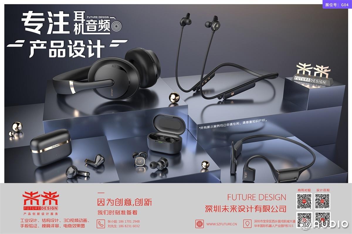 2020(冬季)亚洲蓝牙耳机展G区看点-我爱音频网