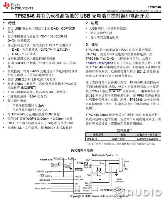 拆解报告:JBL CHARGE4冲击波蓝牙音箱-我爱音频网