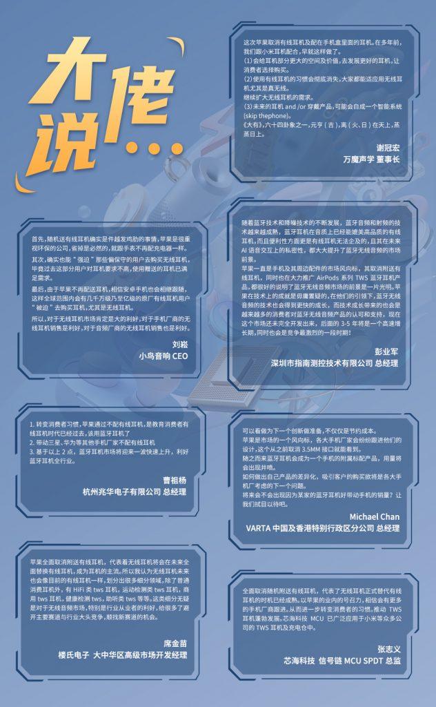 3月25日|2021(春季)亚洲蓝牙耳机展,快上车!-我爱音频网