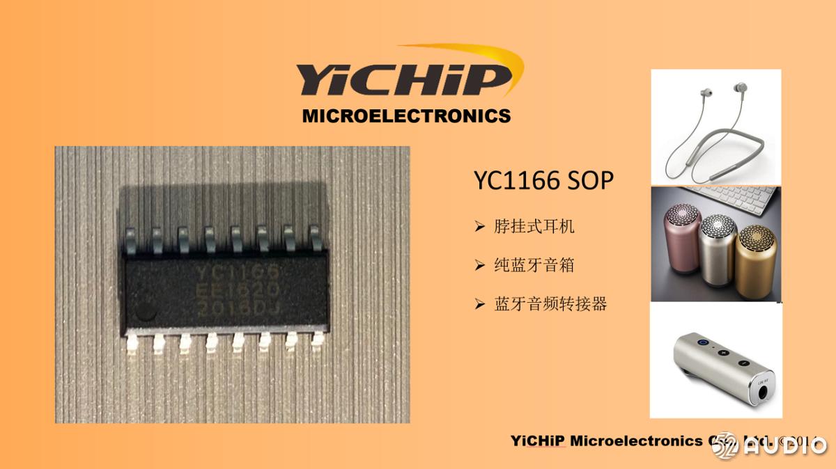 易兆微电子推出YC1178蓝牙音频SoC!-我爱音频网