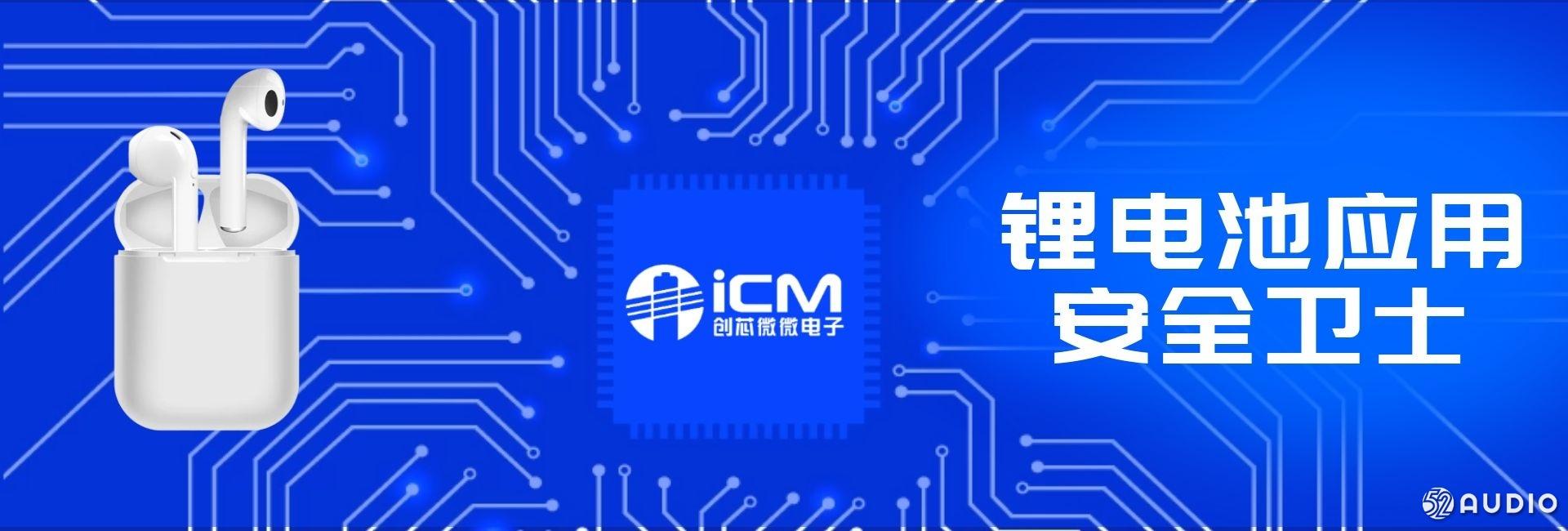 小体积,大保护—CM1124为TWS蓝牙耳机锂电池安全应用保驾护航 展位号:B13-我爱音频网