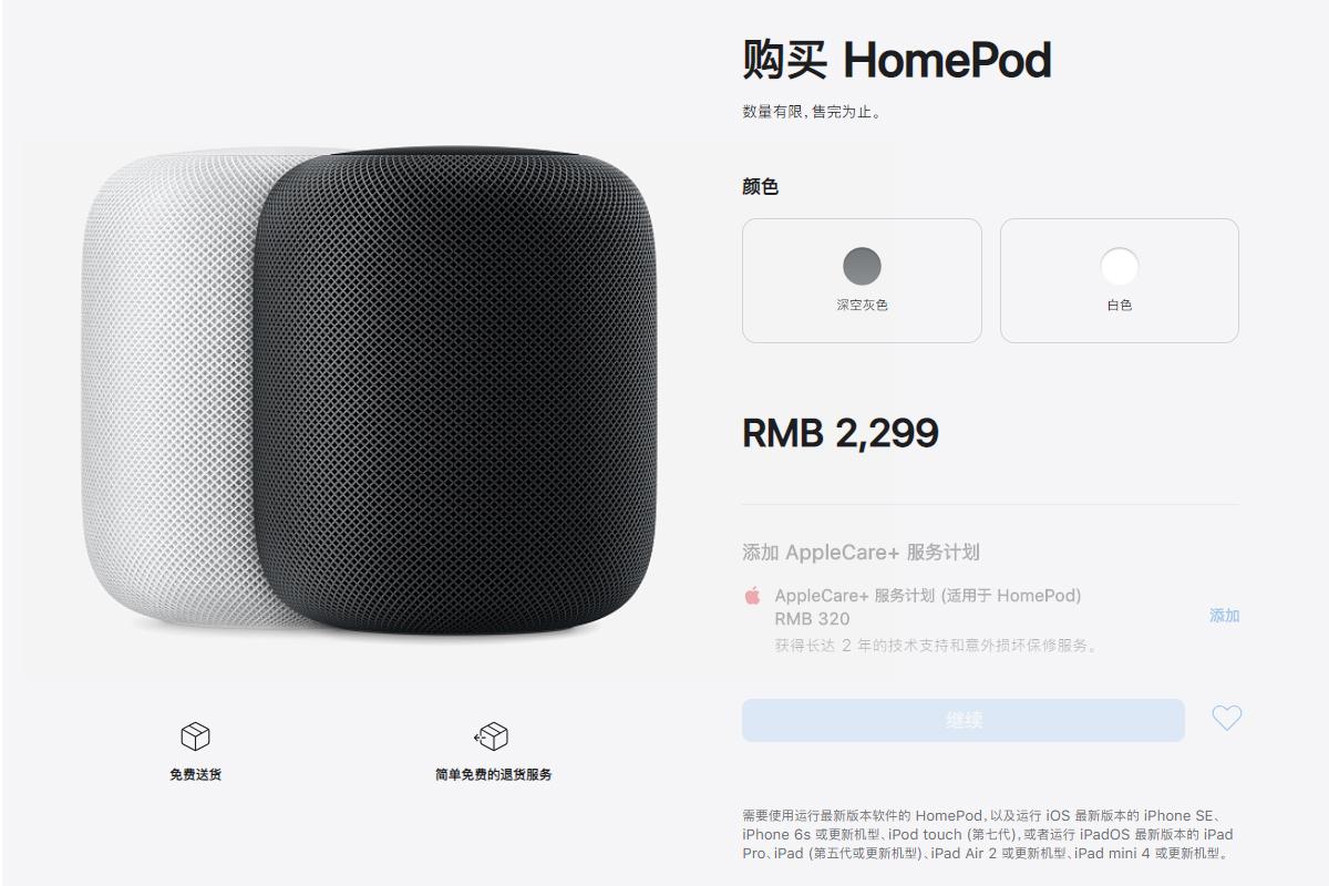 苹果首款智能音箱HomePod停产,后续还将为其提供软件支持-我爱音频网