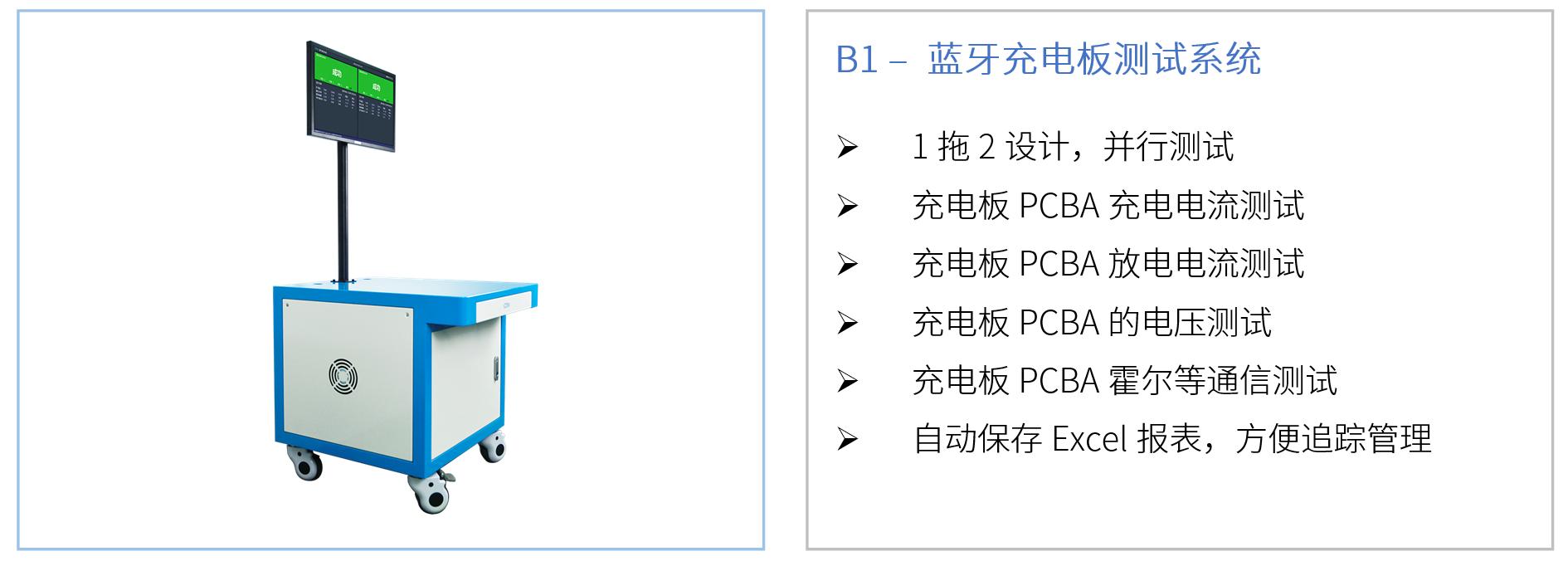 小牛测控提供芯片烧录设备、PCBA测试设备、成品测试设备-我爱音频网