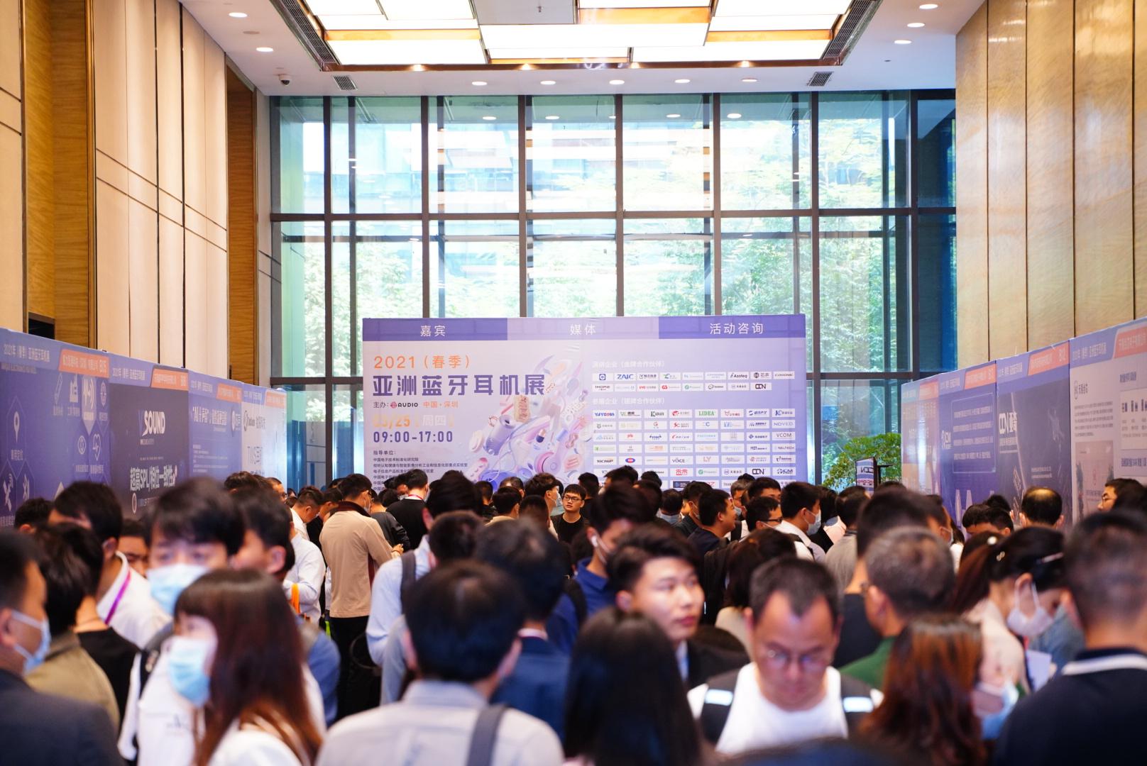 活动回顾:2021(春季)亚洲蓝牙耳机展-我爱音频网