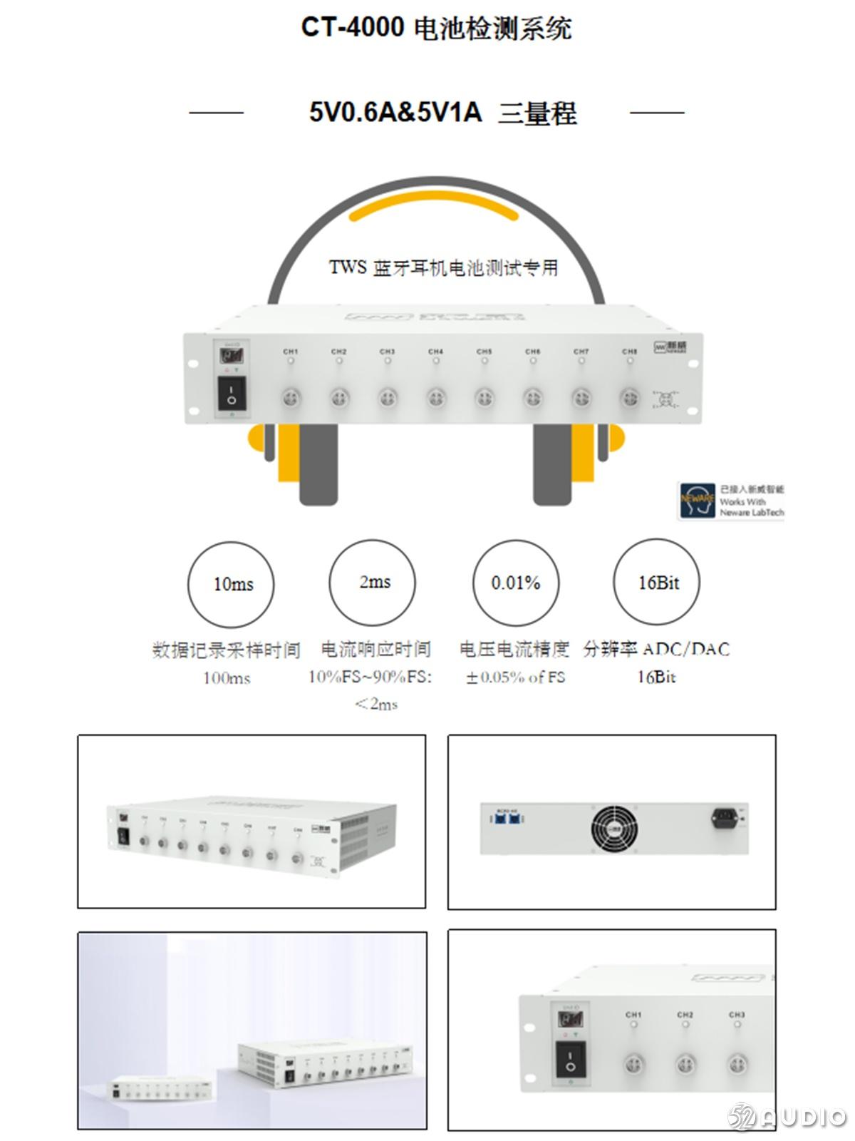 新威针对TWS耳机电池推出5V 0.6A、5V 1A两款电池测试设备-我爱音频网