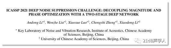 中国科学院噪声与振动重点实验室IACASlab9团队在ICASSP 2021 DNS-Challenge中夺冠-我爱音频网
