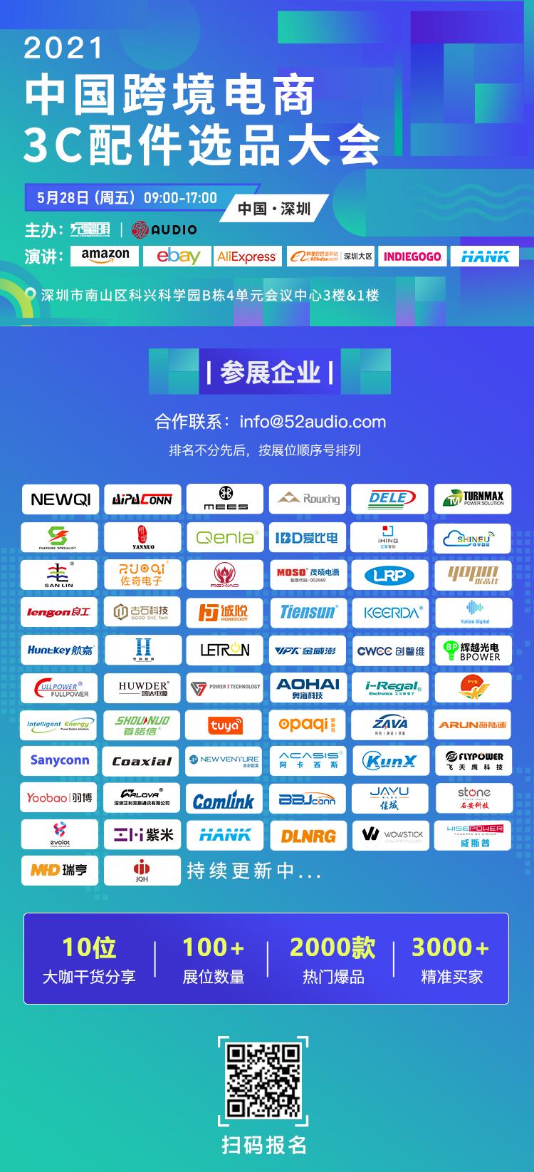 60家优质工厂已上车!2021中国跨境电商3C配件选品大会-我爱音频网