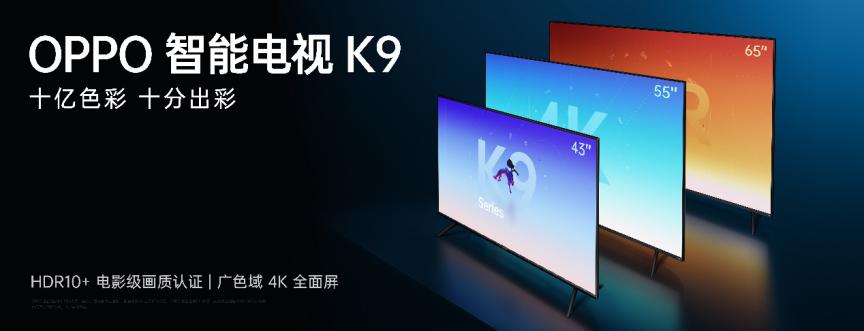 OPPO K9超次元发布会高能来袭,耳机、手环、电视新品重磅齐发-我爱音频网
