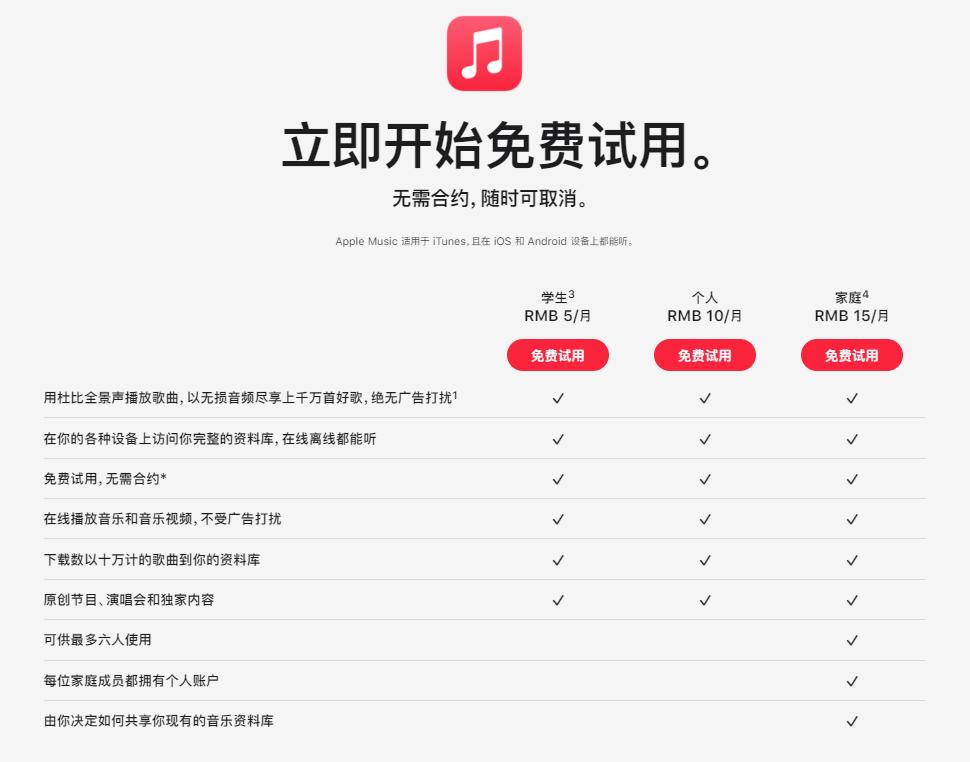 Apple Music 支持杜比全景声和无损音频,价格或许才是最大杀手锏-我爱音频网