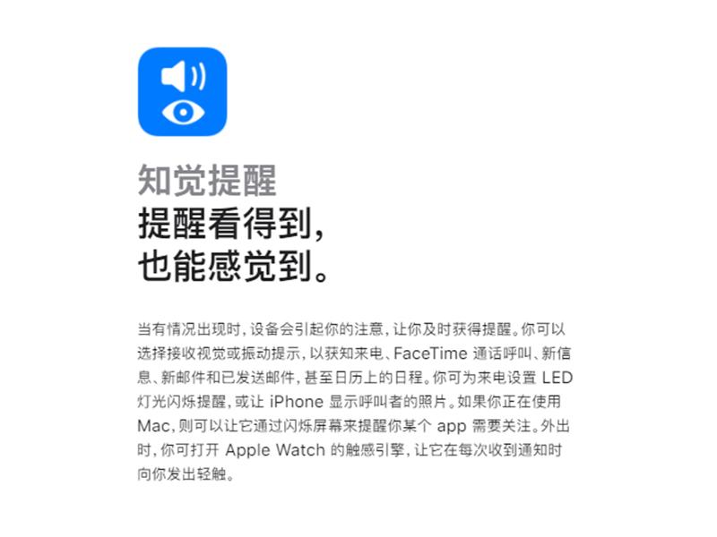 iPhone手机上这些听力辅助功能,你真的会用吗?-我爱音频网