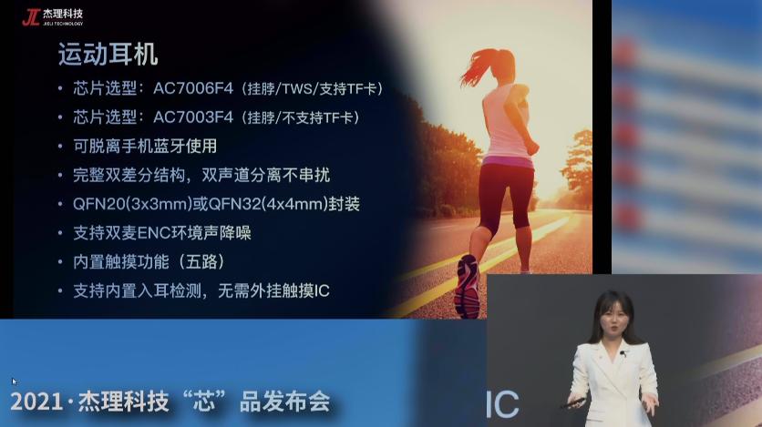 """2021杰理科技""""芯""""品线上发布会,推出AC700N系列蓝牙音频SoC-我爱音频网"""