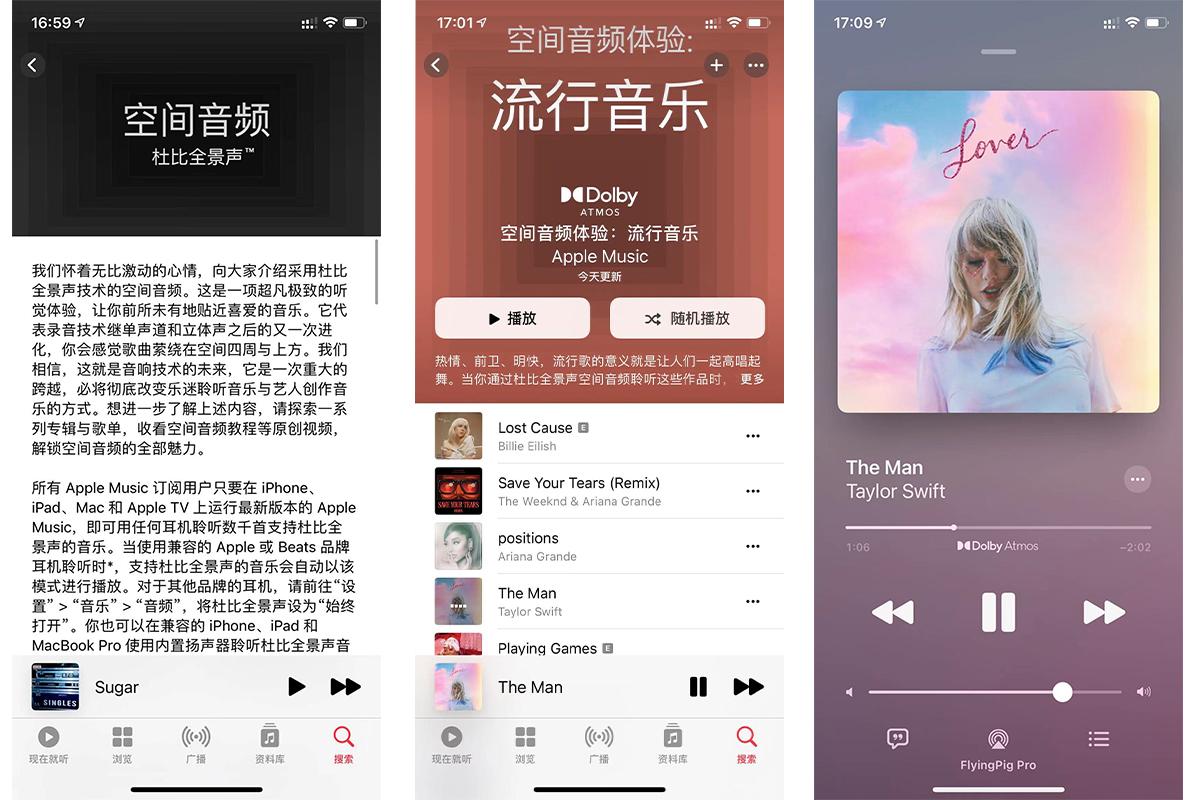 全面增强影音体验,苹果iOS 15无线音频功能解析-我爱音频网
