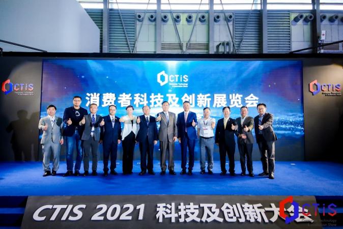 2021首届CTIS消费者科技及创新展览会重磅亮相上海-我爱音频网