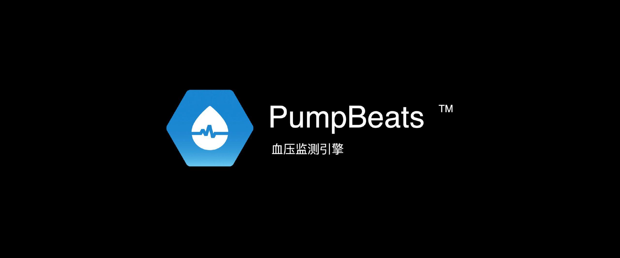 华米科技推出自研黄山2S可穿戴芯片、Zepp OS系统、PumpBeats血压监测引擎-我爱音频网