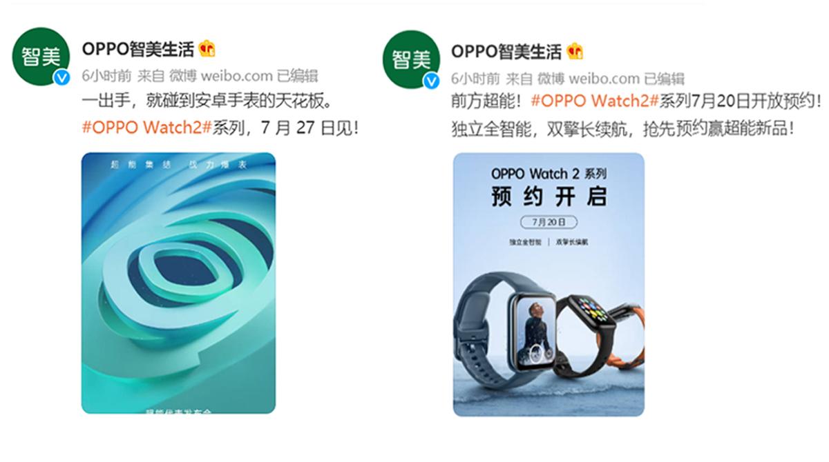 安卓手表天花板?OPPO Watch 2系列正式官宣,7月27日发布-我爱音频网