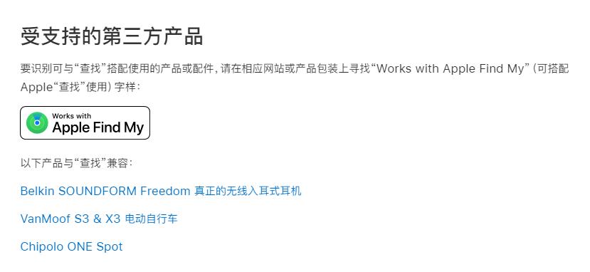 "苹果""Works with Apple Find My""查找功能开放认证给第三方产品-我爱音频网"
