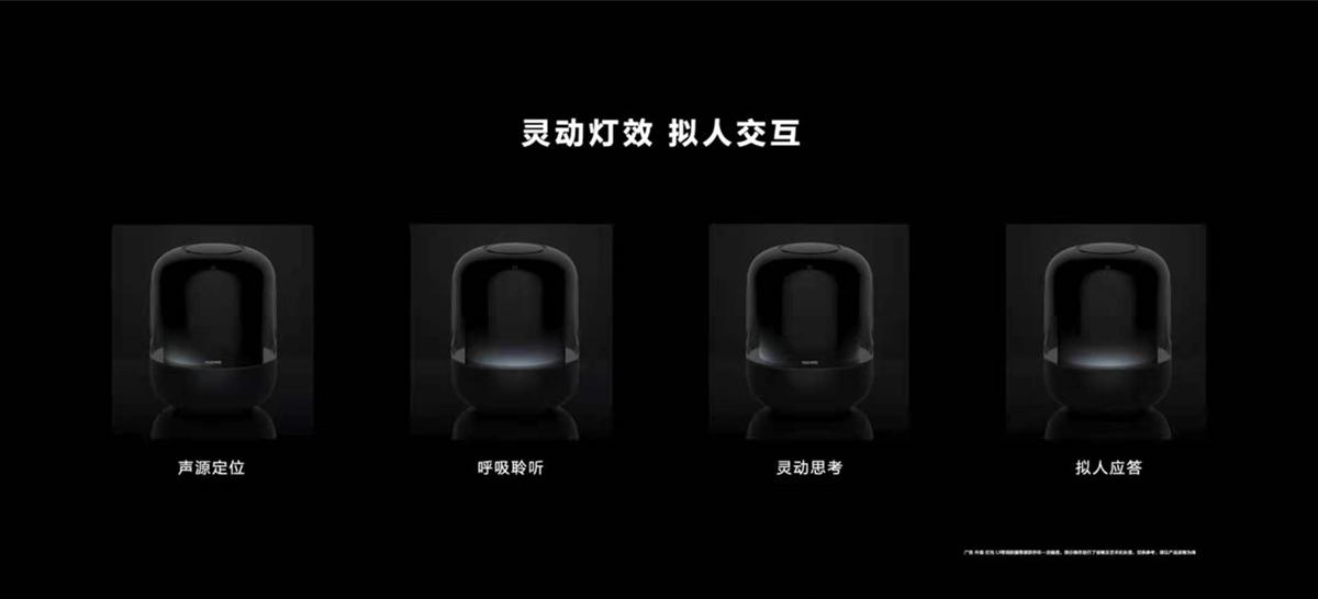 华为 Sound X new智能音箱发布,致敬胆机经典设计,8单元三分频-我爱音频网