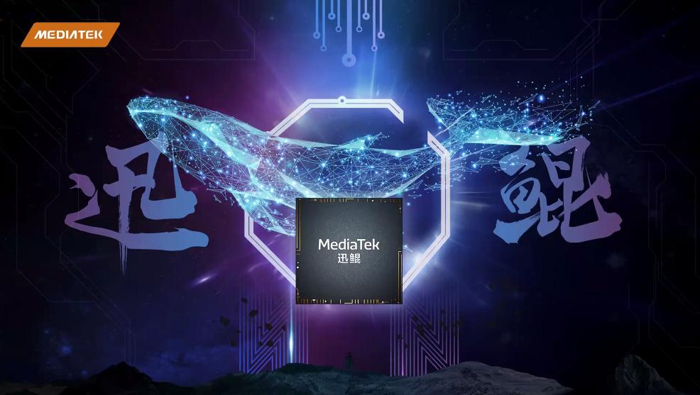 MediaTek联发科新一代移动计算平台迅鲲900T发布,6nm工艺,八核CPU架构-我爱音频网